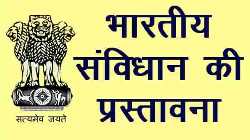 भारतीय संविधान की उद्देशिका और हमारी संस्था का प्रस्तावना।