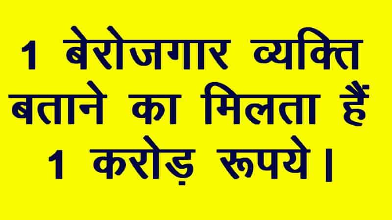 एक बेरोजगार व्यक्ति खोजने का 1 करोड़ रुपए मिलता है! Get 1 crore rupees to find an unemployed person!