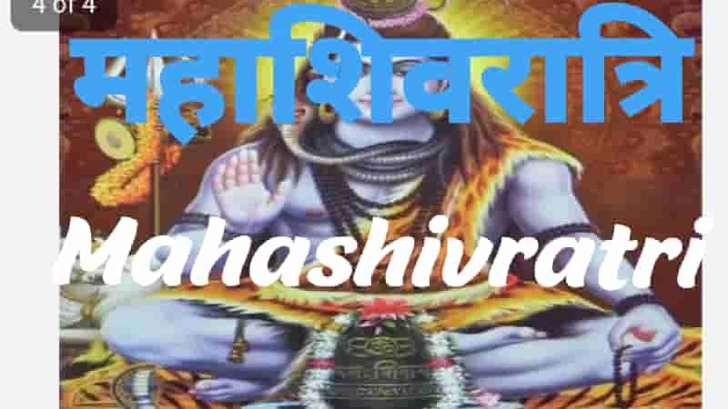 महाशिवरात्रि Mahashivratri