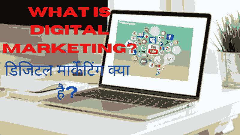 WHAT IS DIGITAL MARKETING?/डिजिटल मार्केटिंग क्या है?
