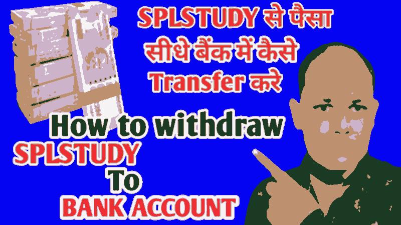 SPLSTUDY से पैसा सीधे अपने बैंक में कैसे Transfer करे। How to withdraw money Spl Study in bank