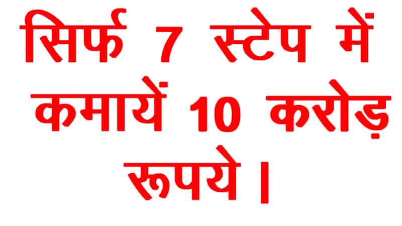 सिर्फ 7 स्टेप में 2 करोड़ कमाये | Make 2 crores in just 7 steps