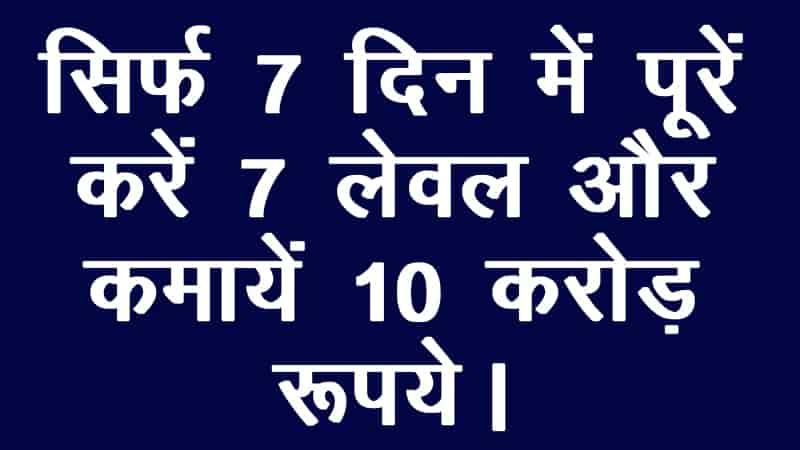 7 दिन में 7 लेवल पूरे करके कमाए 3 करोड़ रुपये   Earned 3 crore rupees by completing 7 levels in 7 days  