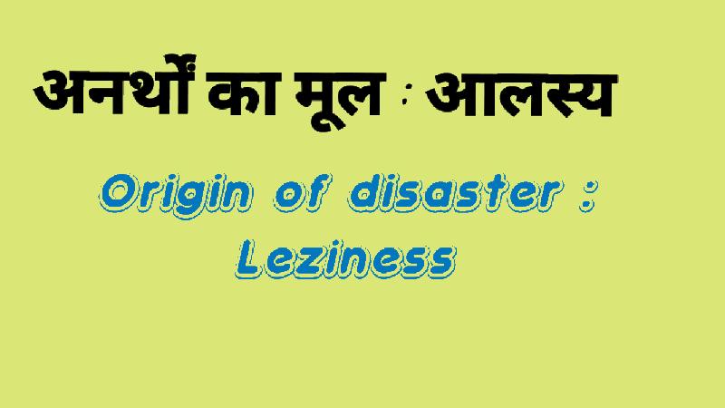 अनर्थों का मूल : आलस्य Origin of disaster : Leziness
