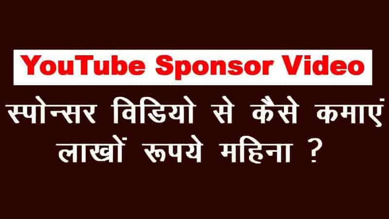 स्पोंसर वीडियो से कमाएं लाखों रुपये महीना | Earn millions of rupees a month from sponsor videos