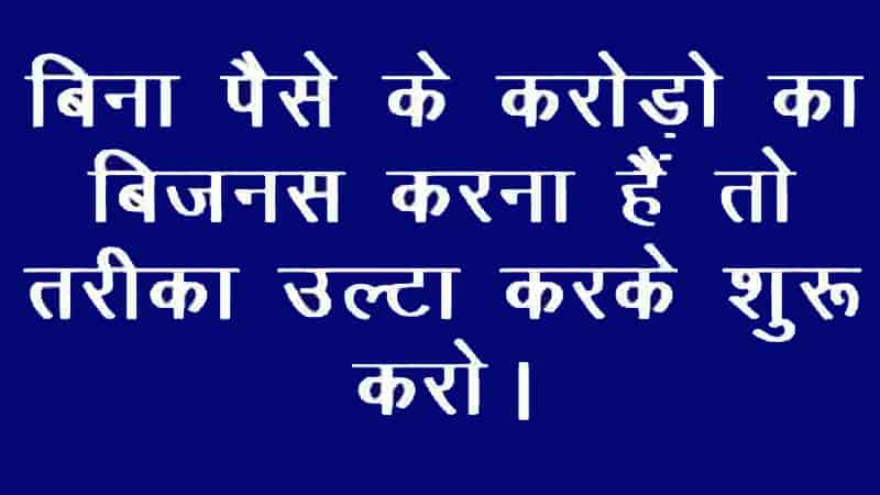 यदि बिजनेस सीधे तरीके से ना हो तो उल्टे तरीके से शुरू करो | If the business is not directly, then start in the opposite way