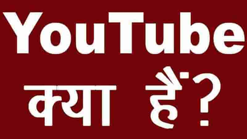 YouTube क्या है? What is YouTube?